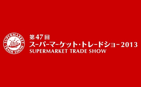 47th Supermarket Trade Show 2013 photo 000